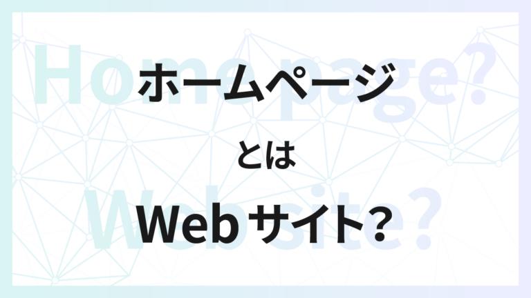 ホームページとはWebサイト?種類やメリット・注意点も!